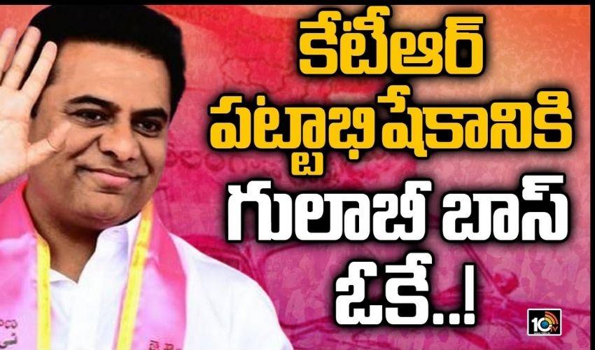 తారక రాముని పట్టాభిషేకానికి గులాబీ బాస్ ఓకే..! _ IS KTR to lead TRS party