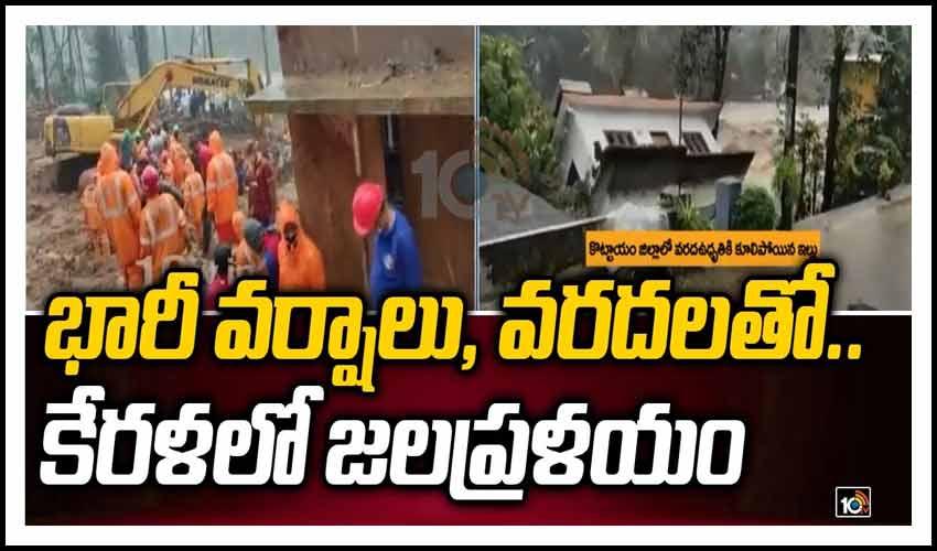 https://10tv.in/exclusive-videos/kerala-floods-2021-293882.html