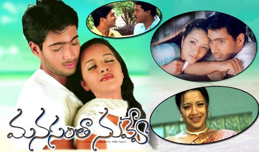 https://10tv.in/movies/20-year-old-evergreen-love-story-movie-manasantha-nuvve-294674.html
