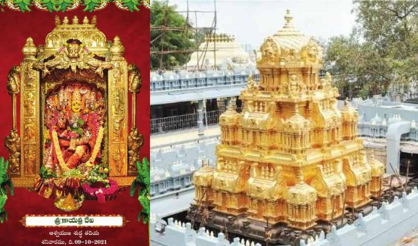 Dasara Utsavalu 2021 : గాయత్రీ దేవి అలంకారంలో భక్తులకు దర్శనమిస్తున్న అమ్మవారు