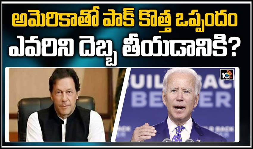 https://10tv.in/exclusive-videos/pakistan-agreement-with-us-298209.html