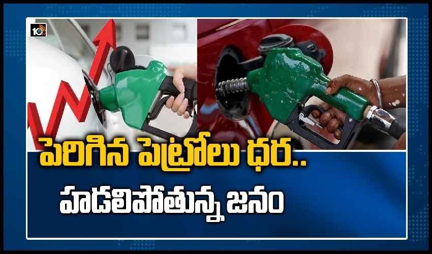 పెరిగిన పెట్రోలు ధర.. హడలిపోతున్న జనం_ Petrol, diesel prices continue to rise to record-high levels