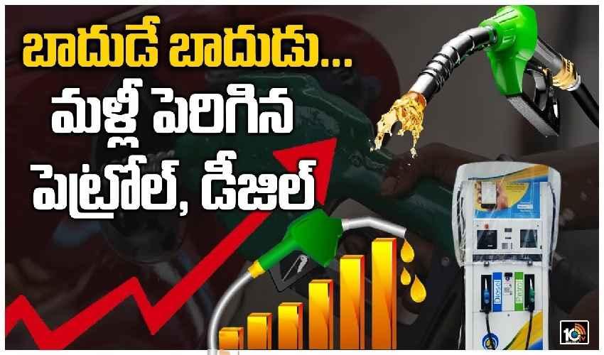 https://10tv.in/videos/petrol-diesel-price-hiked-again-299358.html