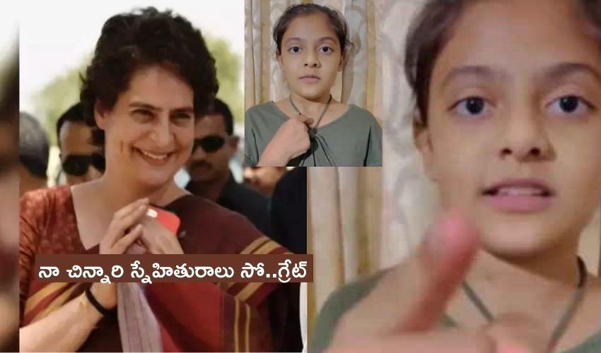 https://10tv.in/latest/priyanka-gandhi-shares-video-of-little-girl-powerful-message-on-women-power-295714.html
