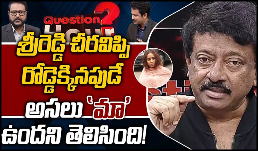 https://10tv.in/exclusive-videos/rgv-interview-about-srireddy-297710.html