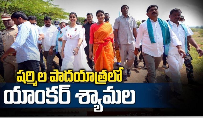 షర్మిల పాదయాత్రలో యాంకర్ శ్యామల _ Anchor Shyamala Participating in YS Sharmila Padayatra