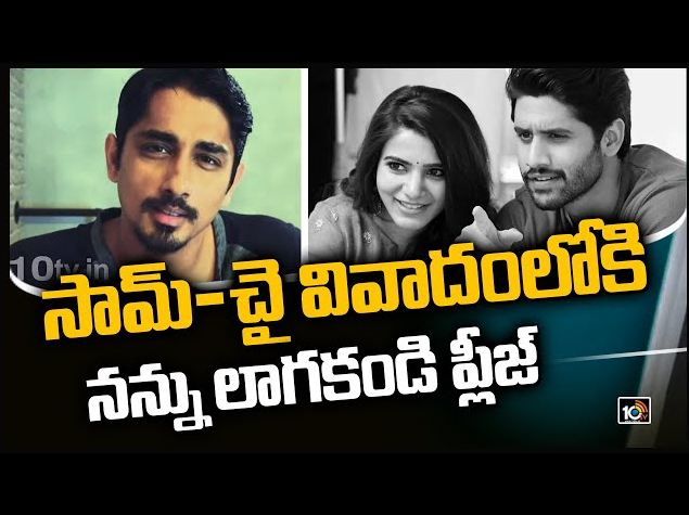 https://10tv.in/videos/siddharth-says-tweet-on-cheaters-not-related-to-samantha-290262.html