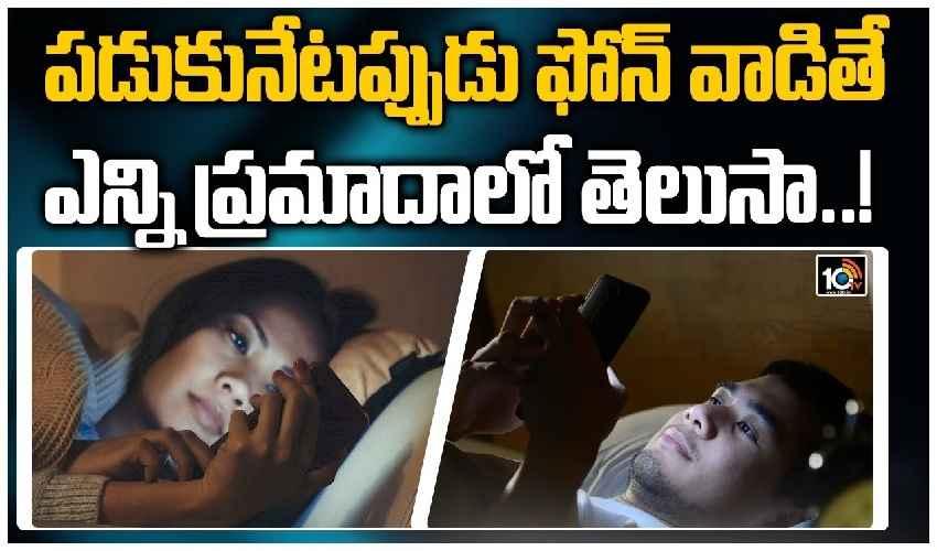 పడుకునేటప్పుడు ఫోన్ వాడితే ఎంత ప్రమాదమో తెలుసా..!_ The effect of smartphone usage at bedtime