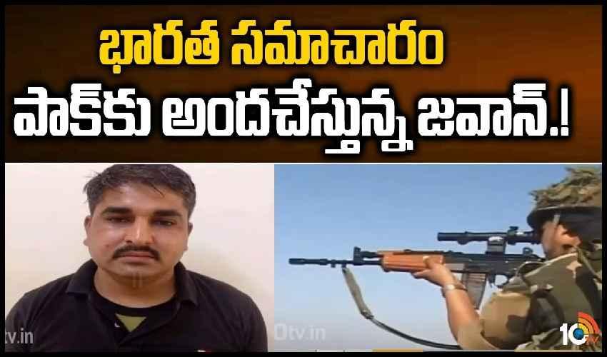 భారత సమాచారం పాక్కు అందచేస్తున్న జవాన్.! _ BSF Jawan arrested for sharing information to Pakistan