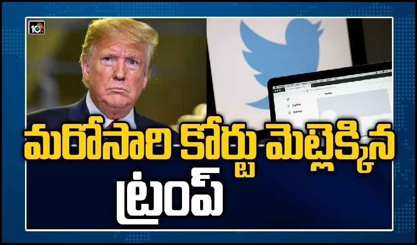 Donald Trump : మరోసారి కోర్టు మెట్లెక్కిన ట్రంప్