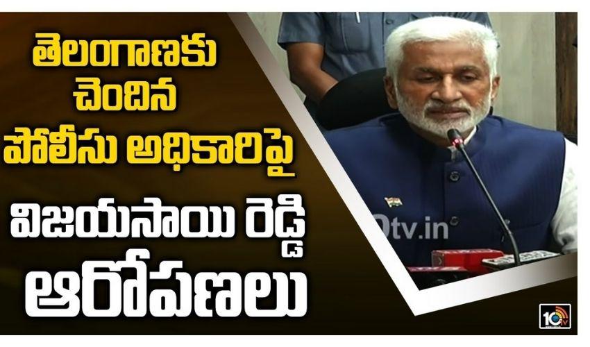 తెలంగాణ పోలీస్ అధికారిపై విజయసాయి రెడ్డి ఆరోపణ _ YCP MP Vijayasai Reddy Comments