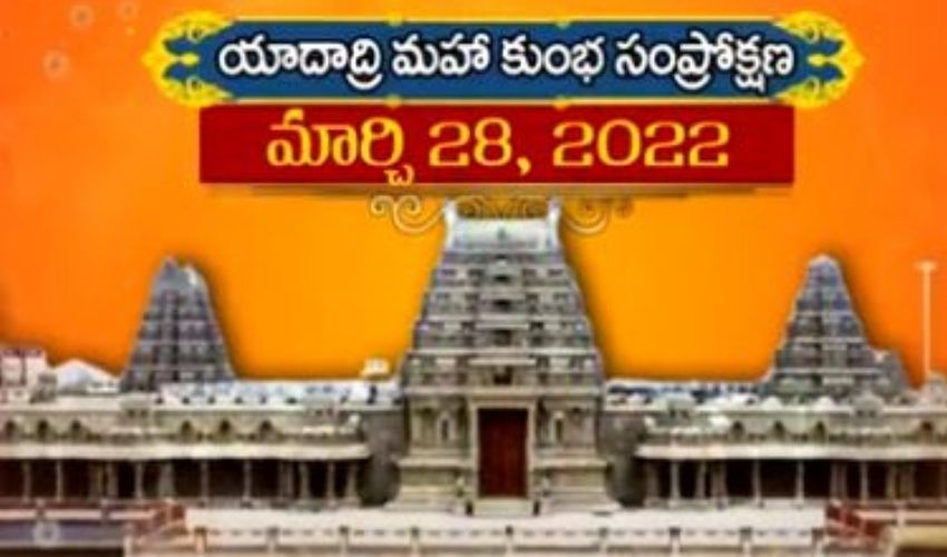 https://10tv.in/telangana/yadadri-temple-re-opening-date-announced-by-cm-kcr-294912.html