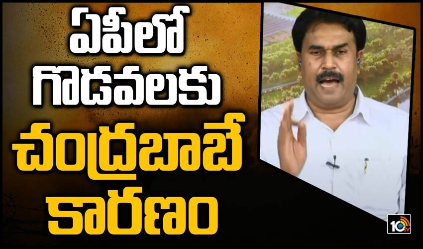 https://10tv.in/exclusive-videos/ycp-ravichandra-reddy-comments-on-chandrababu-naidu-295161.html