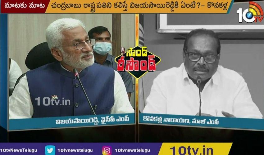 చంద్రబాబు ఢిల్లీ టూర్_పై మాటల యుద్ధం _ YCP MP Vijayasai Reddy Vs TDP Konakalla Narayana