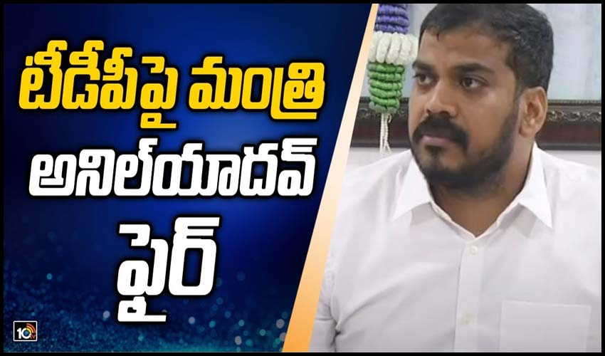 https://10tv.in/exclusive-videos/minister-anil-kumar-yadhav-fire-on-tdp-298010.html
