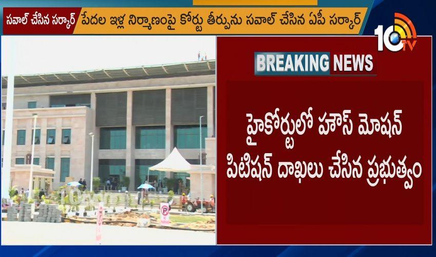 AP Govt: పేదల ఇళ్ల నిర్మాణంపై కోర్టు తీర్పును సవాల్ చేసిన ఏపీ సర్కార్