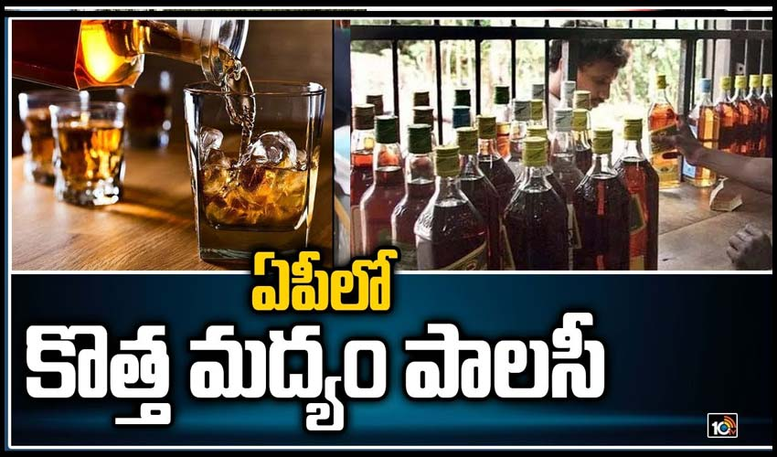 https://10tv.in/exclusive-videos/ap-govt-to-introduce-new-liquor-policy-2-284622.html