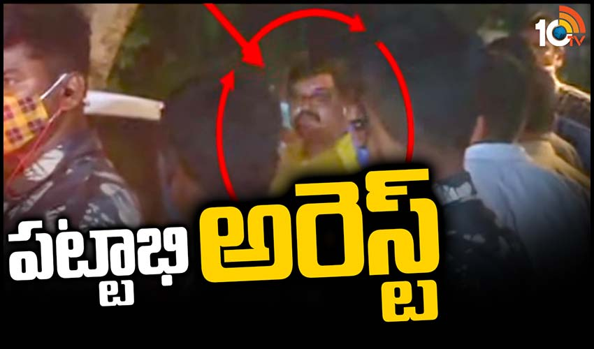 https://10tv.in/exclusive-videos/tdp-leader-pattabhi-ram-arrested-by-ap-police-295525.html