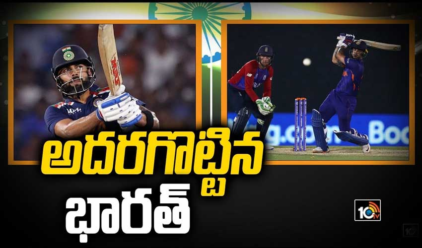 https://10tv.in/exclusive-videos/india-vs-england-t20-world-cup-warm-up-294526.html