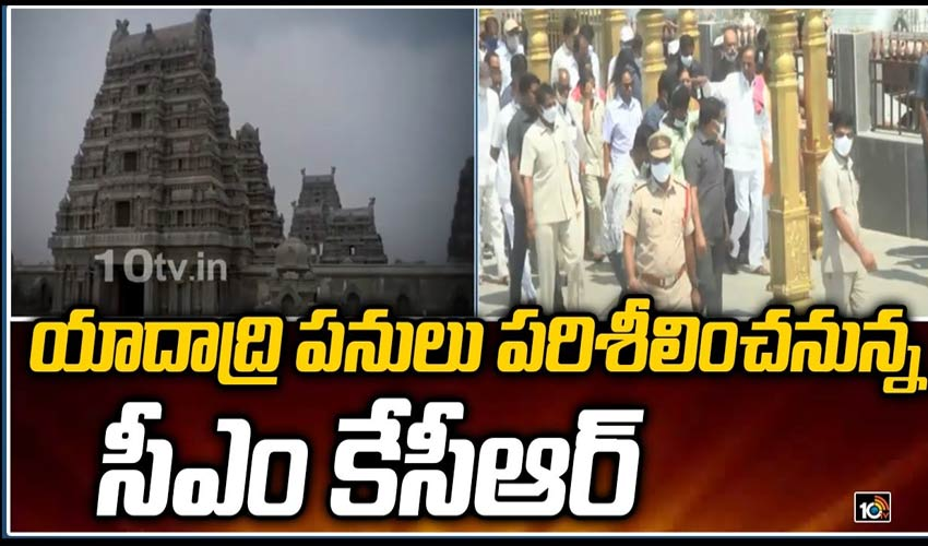 https://10tv.in/exclusive-videos/cm-kcr-to-inspect-yadadri-temple-renovation-works-294452.html