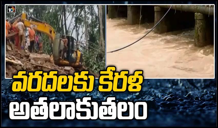 https://10tv.in/exclusive-videos/heavy-rain-lashes-kerala-293623.html
