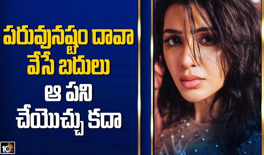 https://10tv.in/exclusive-videos/court-reacts-on-samantha-petition-296247.html