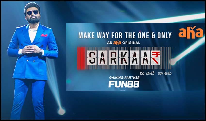 Sarkaar : 'సర్కార్'ని గెలవాలంటే డబ్బు ఒక్కటే కాదు.. ధిమాక్ కూడా ఉండాలి..