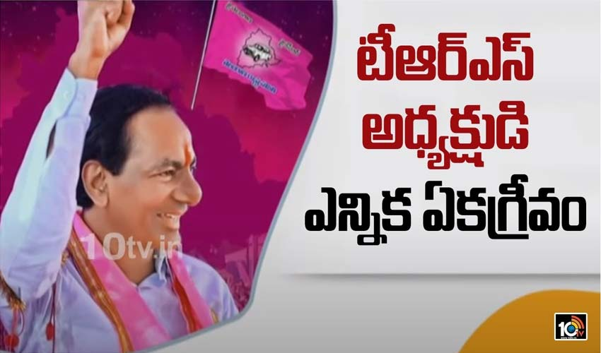 https://10tv.in/exclusive-videos/cm-kcr-to-be-elected-unanimously-as-trs-president-296243.html