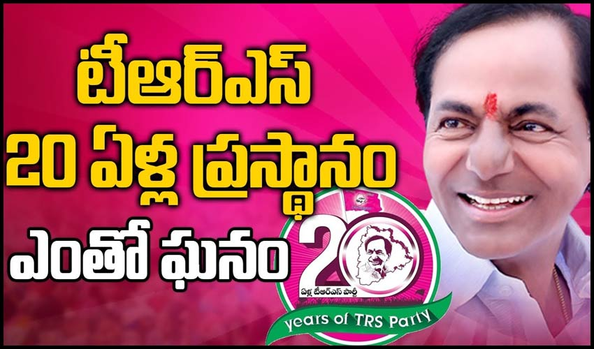 https://10tv.in/exclusive-videos/20-years-of-trs-297727.html